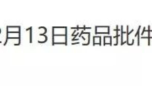 【重磅】刚刚,罗氏PD-L1在中国获批