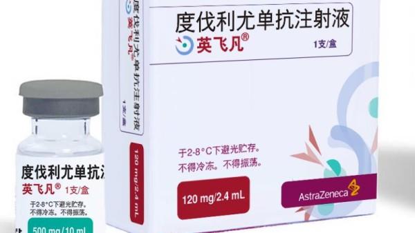 """""""太平洋海啸""""开花结果, III期肺癌治疗的一大步——国内首张PD-L1免疫疗法处方单今天开具"""