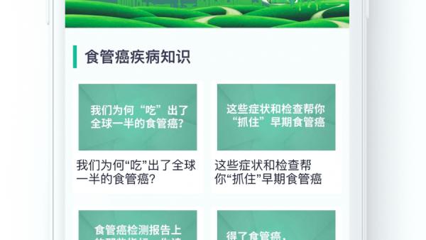 找到组织找到爱,中国食管癌患者有了大本营!