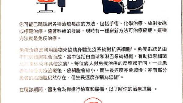 关于PD-1抑制剂OPDIVO的中文说明书